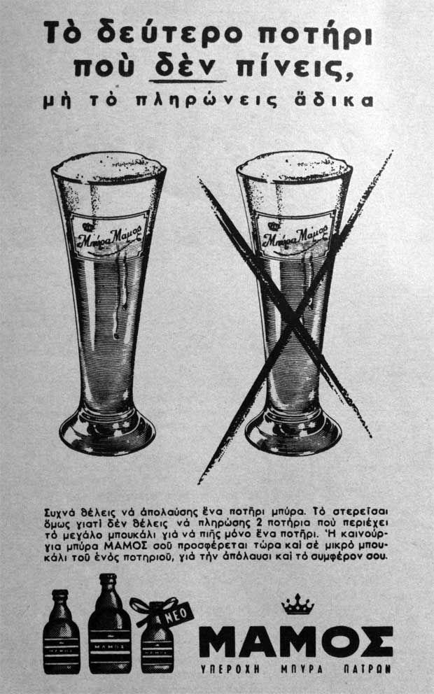 MAMOS beer old greek ads_palies_diafimiseis