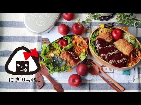 【親子弁】長崎のご当地グルメ!トルコライス弁当~How to make today's obento【LunchBox】~205時限目Curry fried rice & Pork cutlet - YouTube