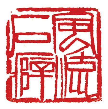Qi Baishi (1864-1957). 齊白石 篆刻: 風流石癖