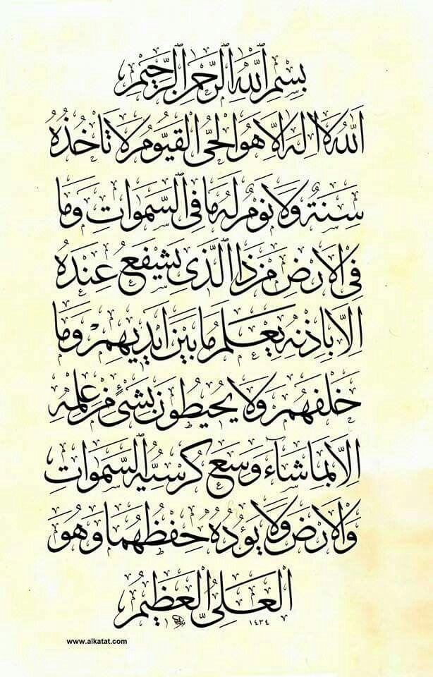Pin oleh Bushra Umair di Ayat ul kursi Kaligrafi