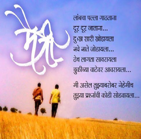 Friendship Day Sms In Marathi Friendship Day Marathi Messages Wishes