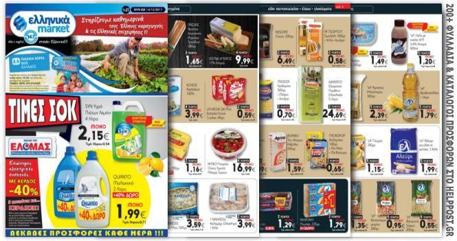 Ελληνικά market. Δείτε και ξεφυλλίστε online τα φυλλάδια με προσφορές και προϊόντα Σούπερ Μάρκετ για την Κεντρική - Β.Ελλάδα και την Κρήτη. More: https://www.helppost.gr/prosfores/super-market-fylladia/ellinikamarket/