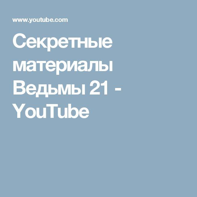 Секретные материалы Ведьмы 21 - YouTube