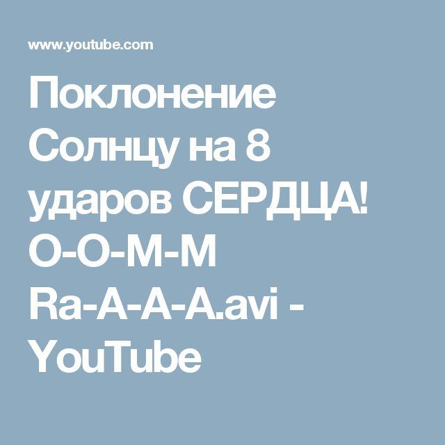 Поклонение Солнцу на 8 ударов СЕРДЦА! O-O-M-M Ra-A-A-A.avi - YouTube