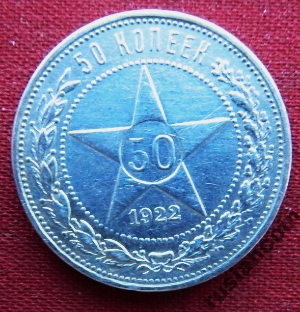 Супер 50 копеек 1922 ПЛ AU Звезда СЕРЕБРО с Рубля