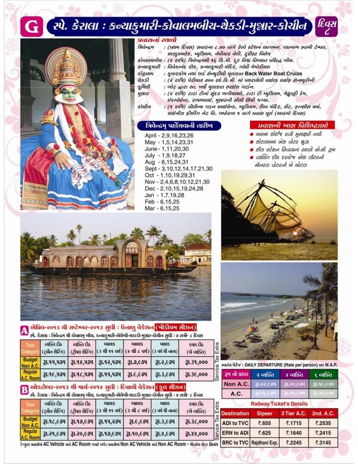 Kerala-Tour-2013 by Apna Bharat Tours & Travels