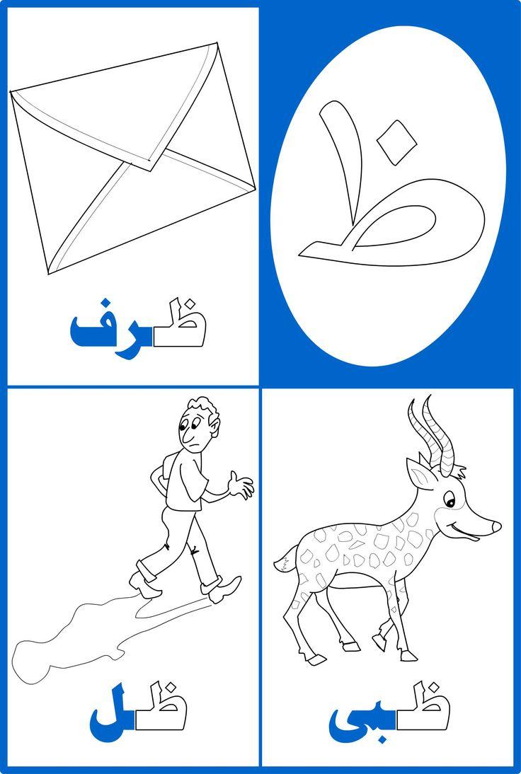 317 best images about Arabic Alphabets