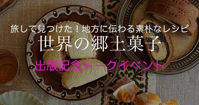 『旅して見つけた!地方に伝わる素朴なレシピ 世界の郷土菓子』出版記念トークイベントのお知らせ