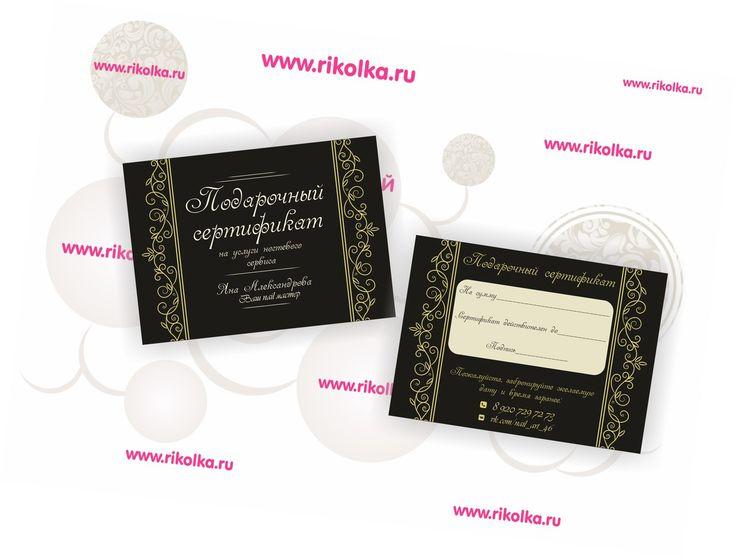 Дизайн подарочного сертификата для мастера ногтевого сервиса
