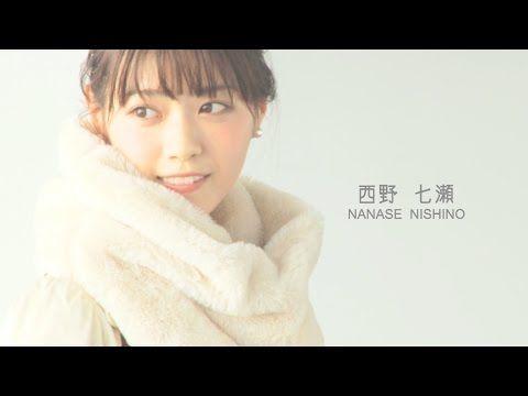 乃木坂46 西野七瀬 Nogizaka46 Nishino Nanase nonno