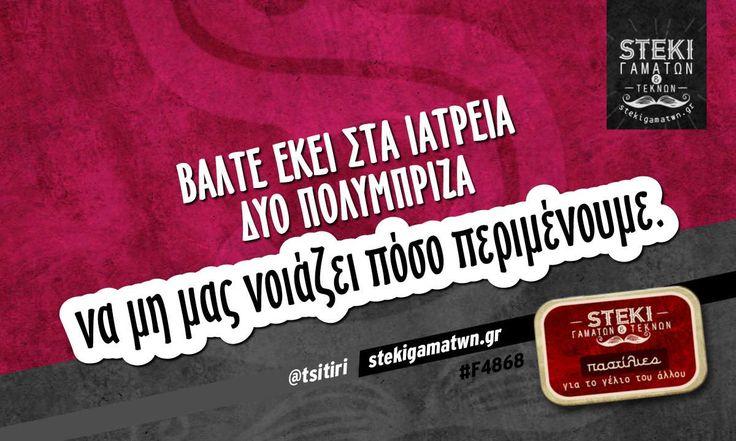 Βάλτε εκεί στα ιατρεία δυο πολύμπριζα @tsitiri - http://stekigamatwn.gr/f4868/