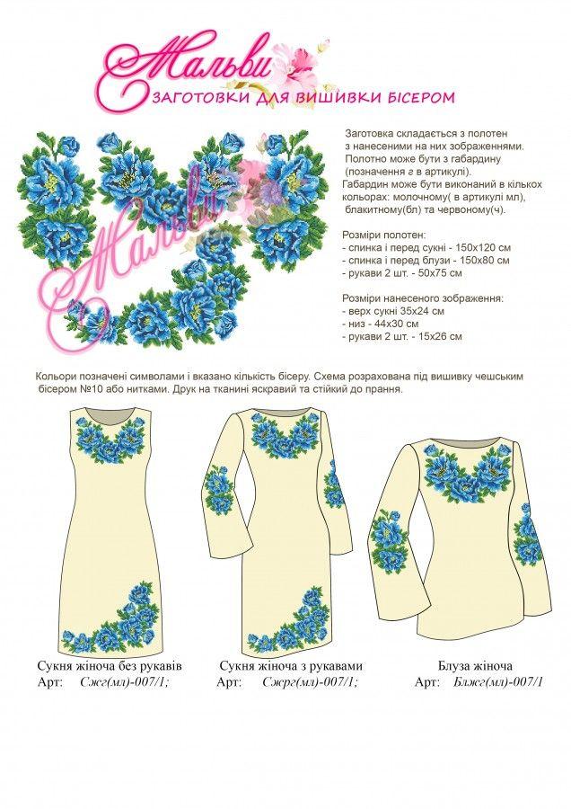 Блузка бисером купить