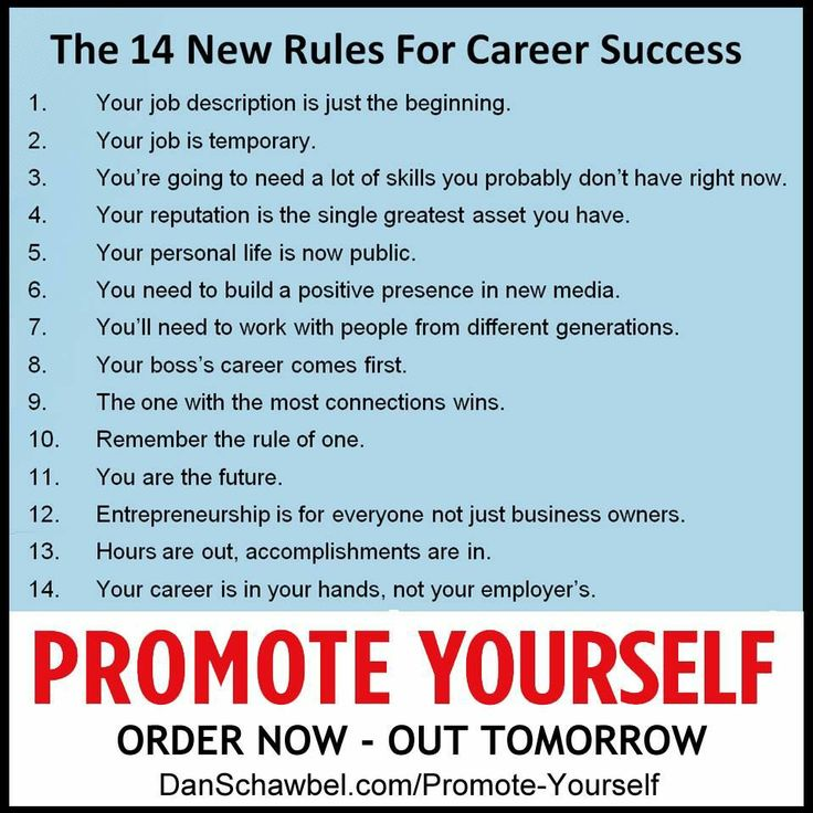 14 Rules For Career Success