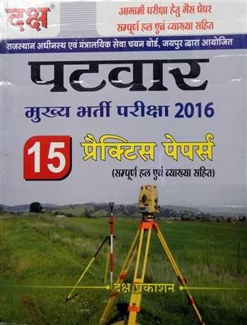 Mains Patwari Recruitment Exam-2016 (15 Practice Papers) Daksh Publications @ #Mybookistaan.com http://mybookistaan.com/books/competition-guides/rpsc-exam/patwari