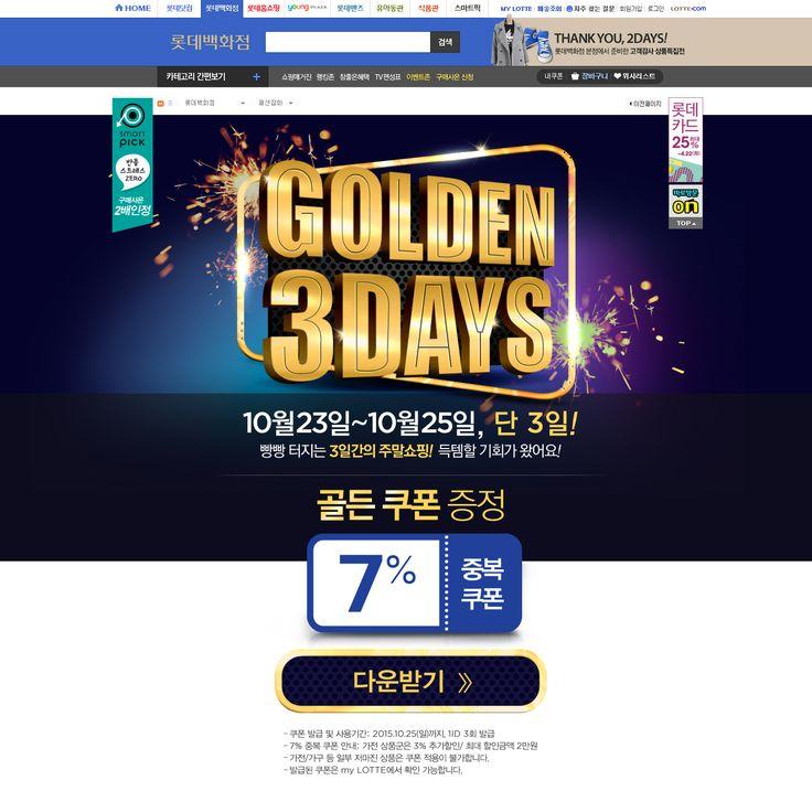 롯데닷컴 Golden 3Days event lotte.com