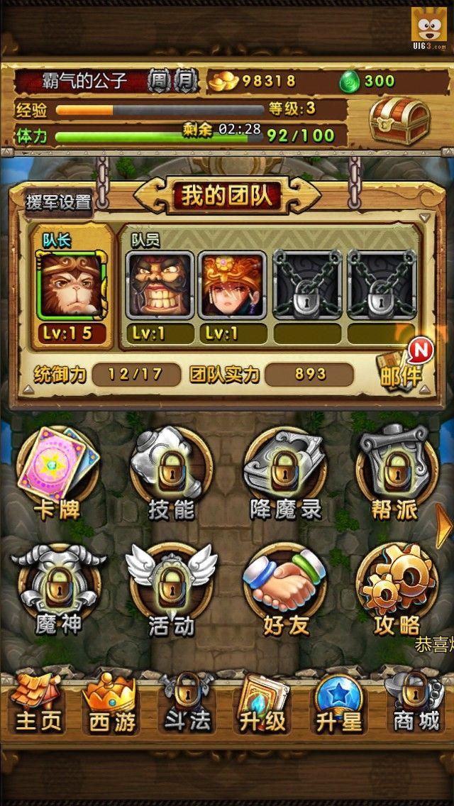 手机UI游戏《天天爱西游》界面设计