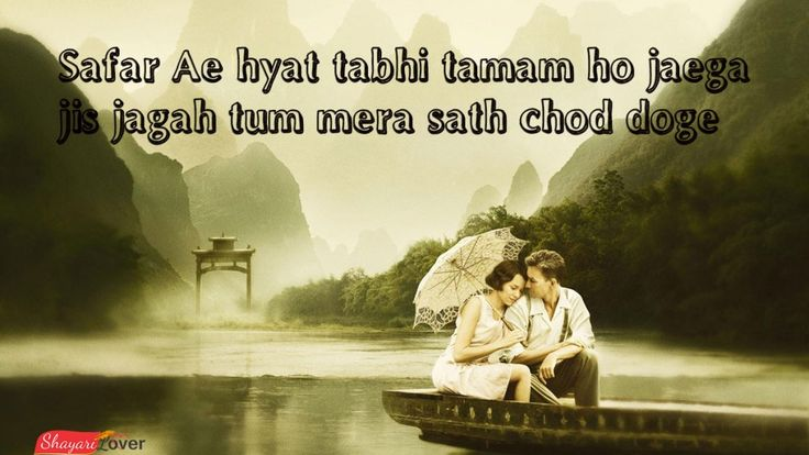Hindi shayari best shayari sad shayari love shayari - Best love shayari wallpaper ...