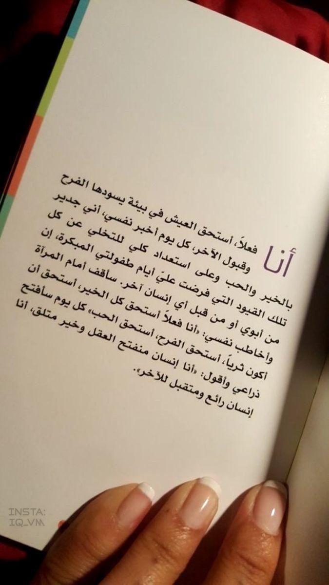 اكسبلور صور افتار افتارات رمزيات رمزيات بنات ستوريات سنابات صور بنات بنات اسئلة ستوري Postive Quotes Arabic Love Quotes Positive Words