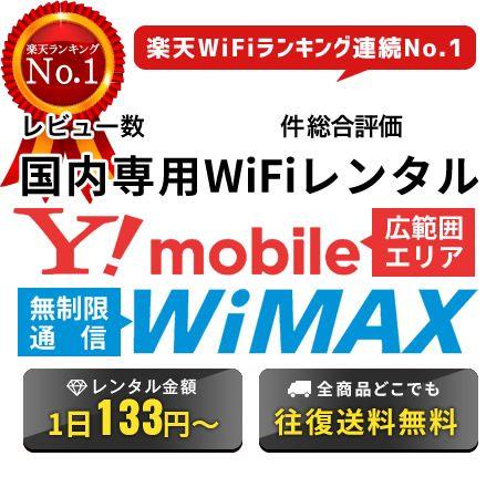 楽天ランキング1位の国内WiFiレンタルのモバイルゲート!往復送料無料で一日レンタル133円~
