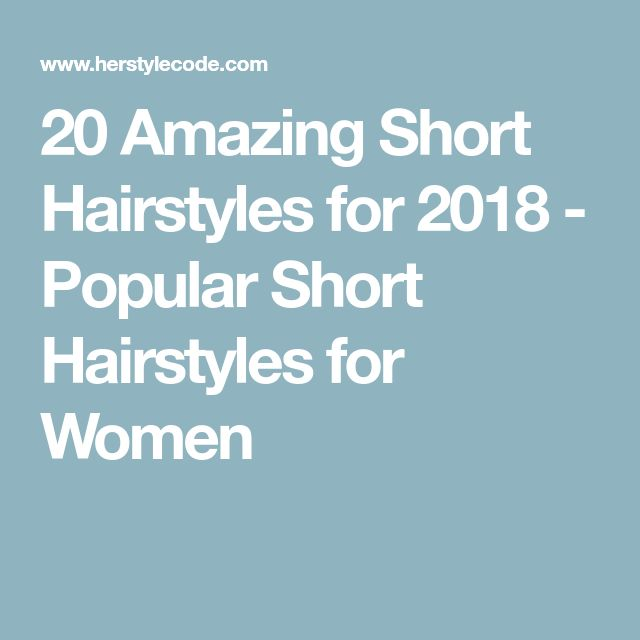 20 Amazing Short Hairstyles for 2018 - Popular Short Hairstyles for Women