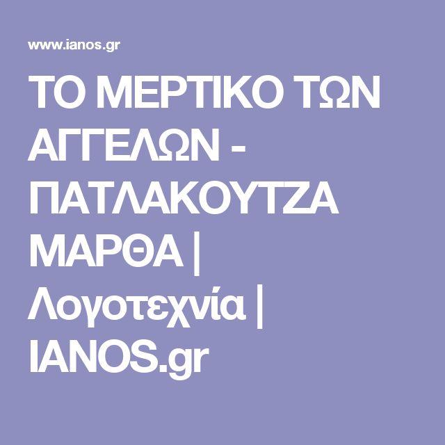 ΤΟ ΜΕΡΤΙΚΟ ΤΩΝ ΑΓΓΕΛΩΝ - ΠΑΤΛΑΚΟΥΤΖΑ ΜΑΡΘΑ | Λογοτεχνία | IANOS.gr