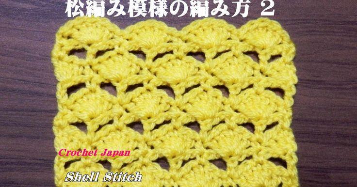 松編み模様の編み方 2【かぎ針編み】 How to Crochet Shell Stitch https://youtu.be/WehL_Z0BE2w 長編み5目の松編みの模様です。 前段の長編みの頭に、松編みを編みますので、少し変わった松編み模様になります。 くさり編み、細編み、長編み、松編みで編みました。 字幕と編み図で解説しています。