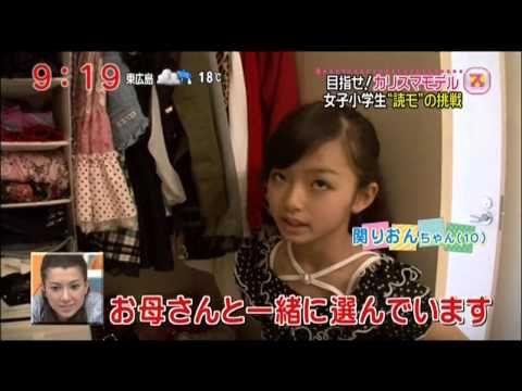 小学生のカリスマ人気モデル 金泉杏美(12) 関りおん(10) 20120430 - YouTube