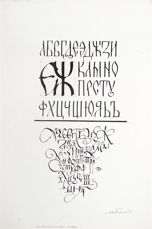 БОГДЕСКО Илья Трофимович — calligraphy pinterest