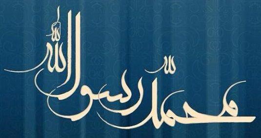 Muhammedurresulullah