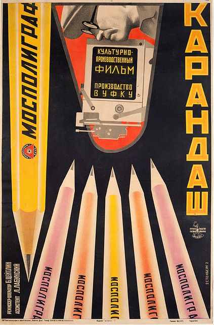 Poster by Georgii & Vladimir Stenberg (for what appears to be a documentary about pencils)