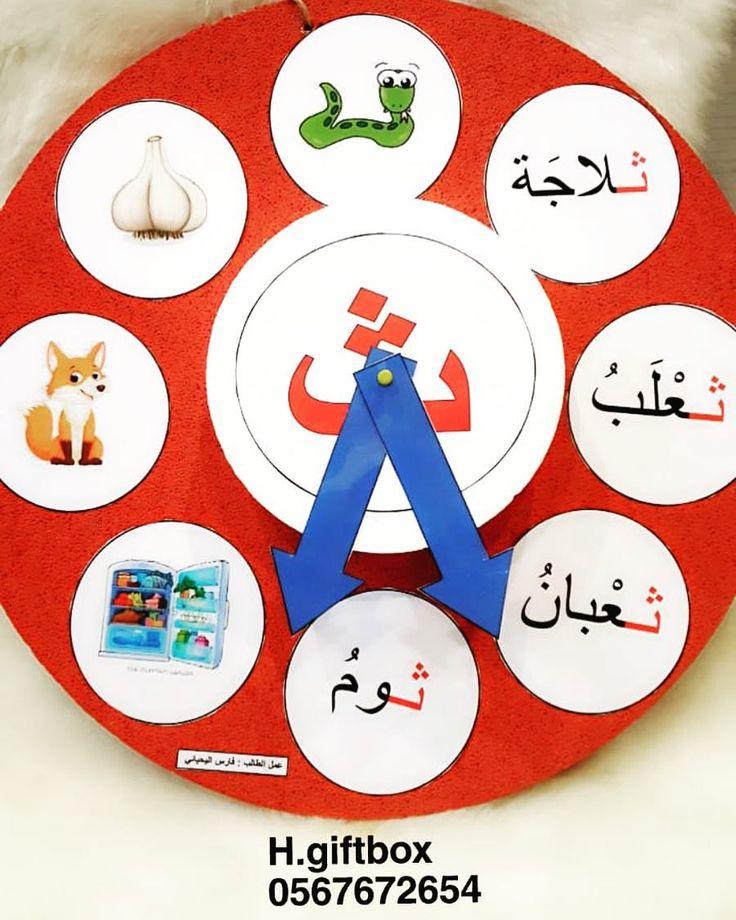 وسيله تعليميه حرف الثاء Kids Rugs Numbers Preschool Teach Arabic