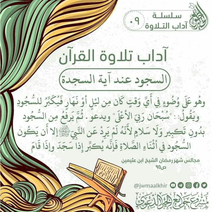 Pin By Nour Houda On القران الكريم Ullo Calligraphy Arabic Calligraphy