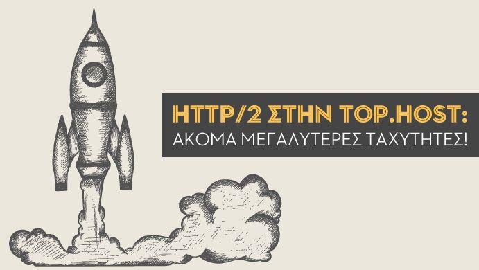 HTTP/2 στην Top.Host: Ακόμα μεγαλύτερες ταχύτητες! #tophost #http2 #hosting