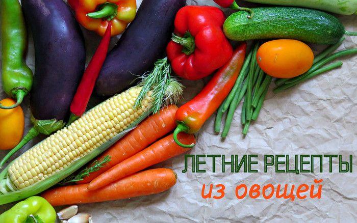 Летние рецепты из овощей