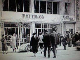 1956 οδός Πανεπιστημίου. Τα ωραιότερα πιροσκί της Αθήνας.