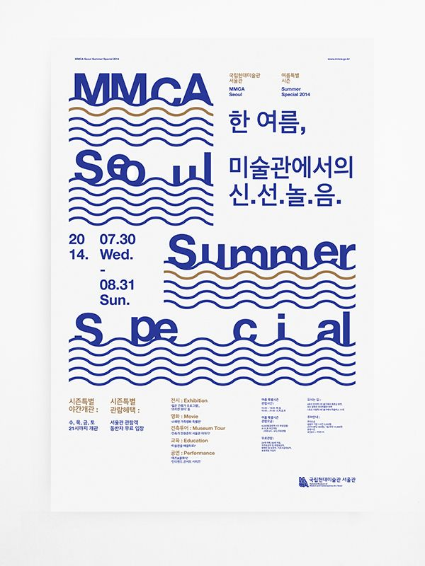 MMCA. Seoul Summer Promotion on Behance