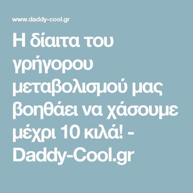 Η δίαιτα του γρήγορου μεταβολισμού μας βοηθάει να χάσουμε μέχρι 10 κιλά! - Daddy-Cool.gr