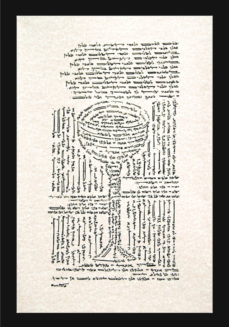 113 best images about judaica on pinterest Hebrew calligraphy art
