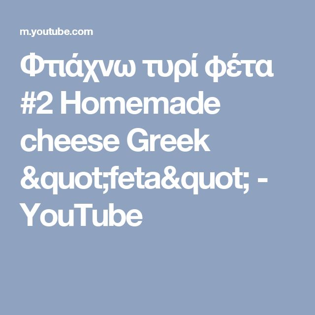 "Φτιάχνω τυρί φέτα #2 Homemade cheese Greek ""feta"" - YouTube"