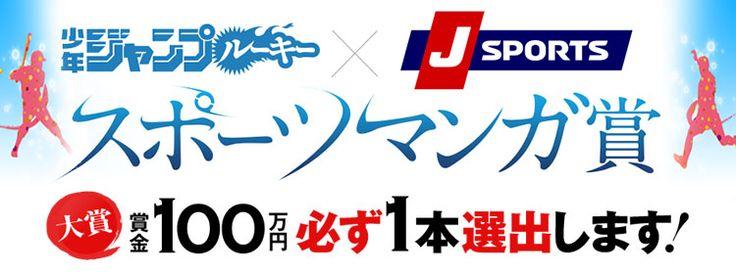 スポーツマンガ賞(7月31日まで)