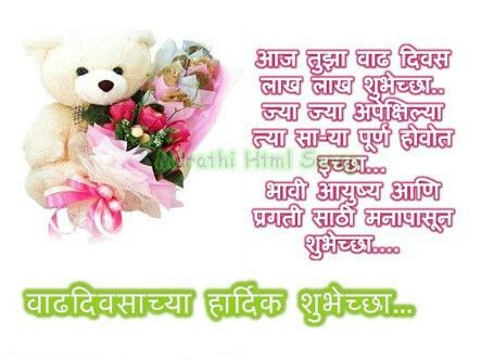 14 best images about birthday wish in marathi on Pinterest ...