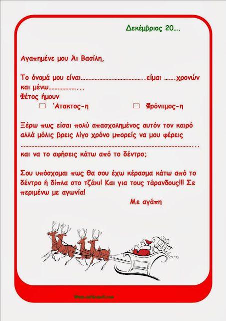 l;etter to santa in greek  https://drive.google.com/file/d/0BwJ4jk1wk_A1dW1NaU1PZEJHTWM/edit?usp=sharing