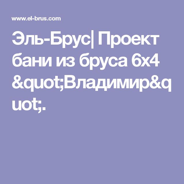 "Эль-Брус| Проект бани из бруса 6х4 ""Владимир""."