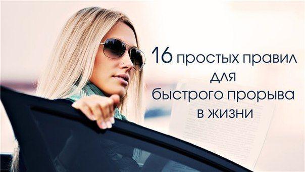 16 простых правил для быстрого прорыва в жизни