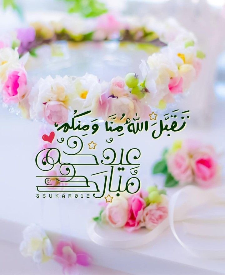 Pin By Sondos On عيد مبارك Eid Greetings Eid Mubark Happy Eid