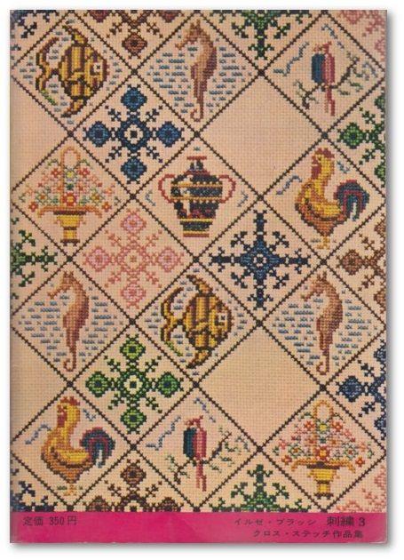 画像2: 刺繍3 クロス・ステッチ作品集*イルゼ・ブラッシ
