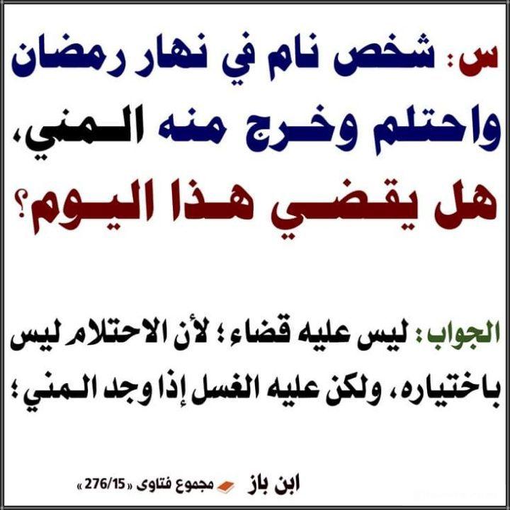 Pin By الأثر الجميل On شهر رمضان Islam Calligraphy Arabic Calligraphy