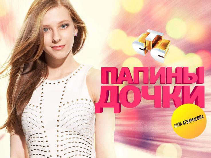 Лиза Арзамосова- в роли Галины Сергеевны Васнецовой