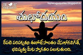 top telugu quotes: famous good morning life quotes with nice images