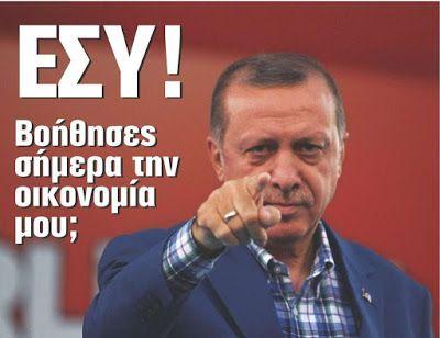 PATRINAKI: ΜΠΟ'Ι'ΚΟΤΑΖ ΣΤΟΝ ΤΟΥΡΚΙΚΟ ΤΟΥΡΙΣΜΟ ΤΩΡΑ !!!